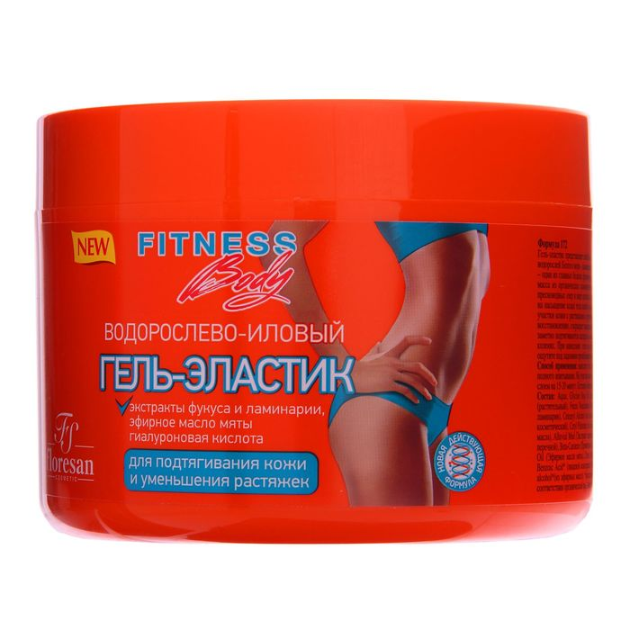 Водорослево-иловый гель-эластик Фитнес Body, для подтягивания кожи и уменьшения растяжек, 500 мл