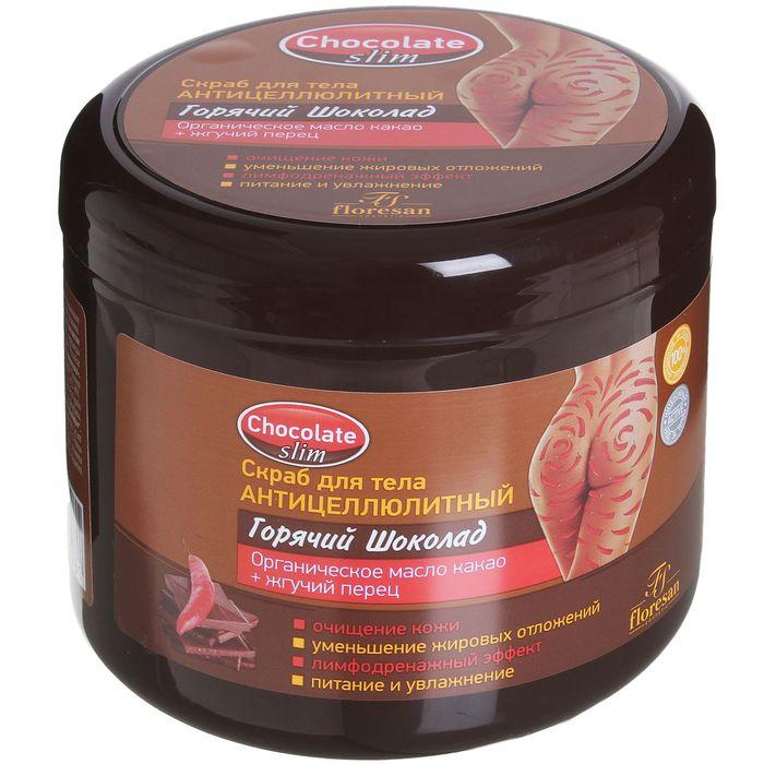 """Скраб для тела антицеллюлитный """"Горячий шоколад"""", 500 мл"""