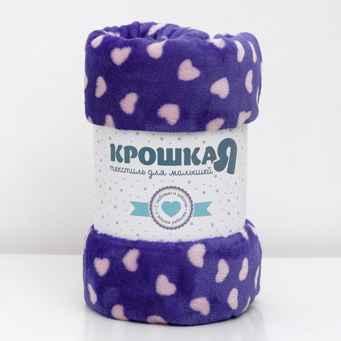 Плед «Сердечки» цвет фиолетовый 80×100 см, пл. 230 г/м², 100% п/э