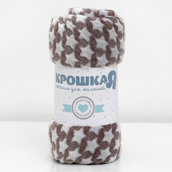 Плед «Звездопад» цвет шоколад 160×200 см, пл. 210 г/м², 100% п/э