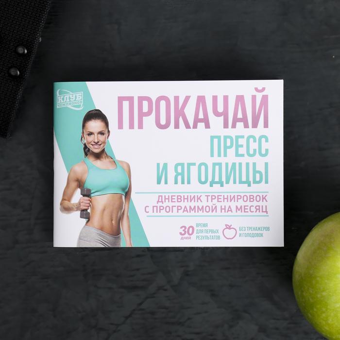 Дневник тренировок с программой «Прокачай пресс и ягодицы», 15.3 × 12.4 × 1 см