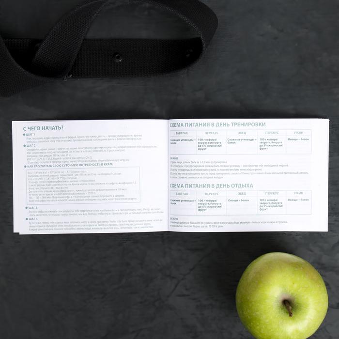 Дневник тренировок с программой «Похудей к лету», 15.3 × 12.4 × 1 см