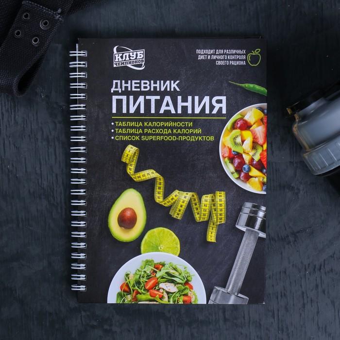 """Дневник питания """"Универсальный"""", 62 листа, 14х21 см"""