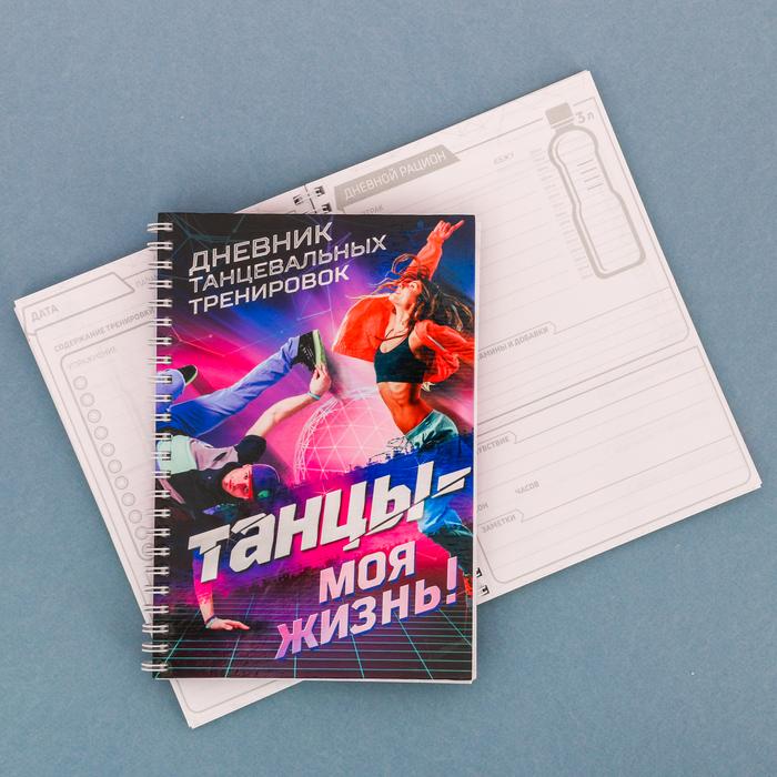 """Дневник тренировок """"Танцы"""""""