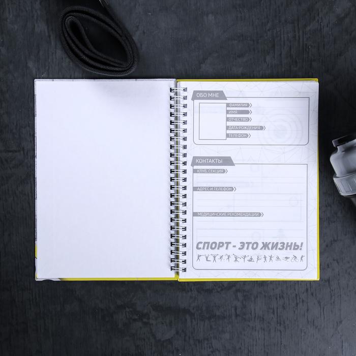 """Дневник тренировок """"Побеждай себя каждый день"""", универсальный, 14х21 см"""