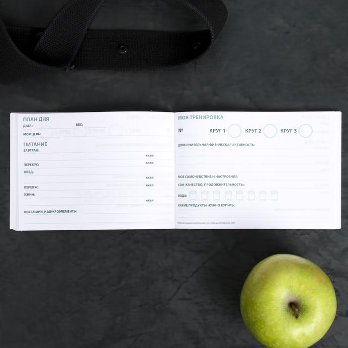 Дневник тренировок и питания «АВОКАрдио», 48 листов, 14.7 × 10.5 см