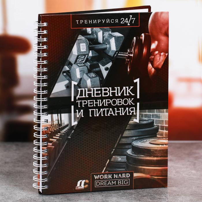 """Дневник тренировок """"Тренируйся 24/7"""""""