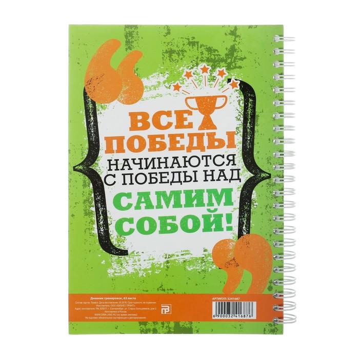 "Набор спортивный ""Мотивация"""