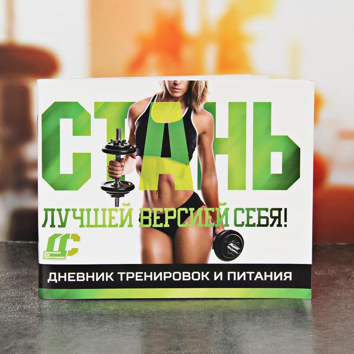 """Дневник тренировок и питания """"Для девушек"""""""