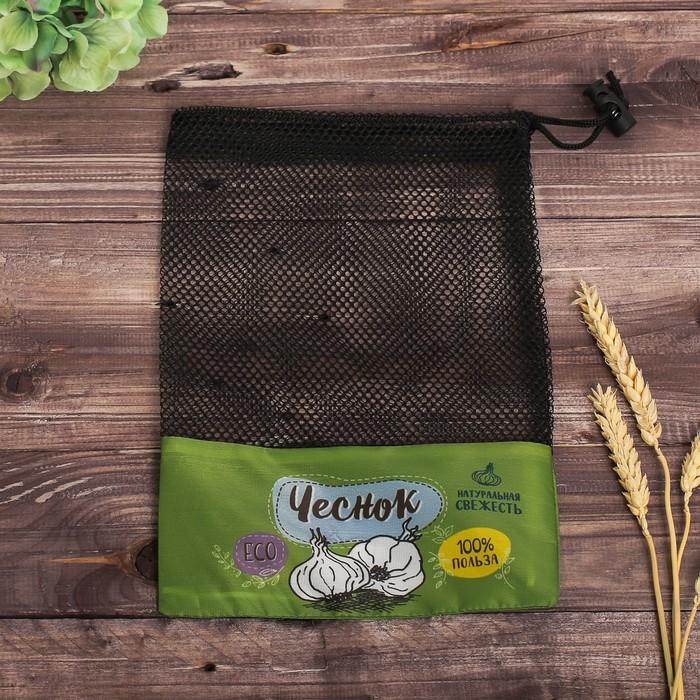 Сетка для хранения овощей «Чеснок», 20 × 30 см