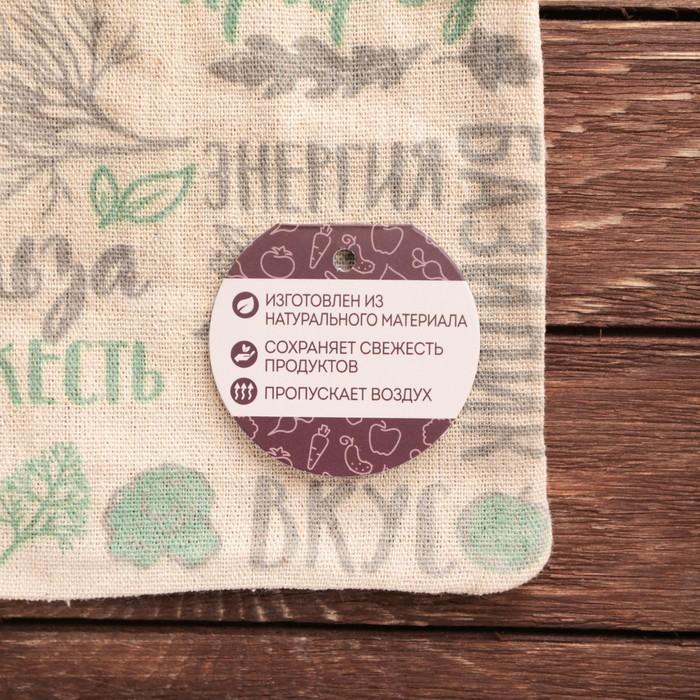"Мешочек для овощей, ""Травы"", 16х22см"