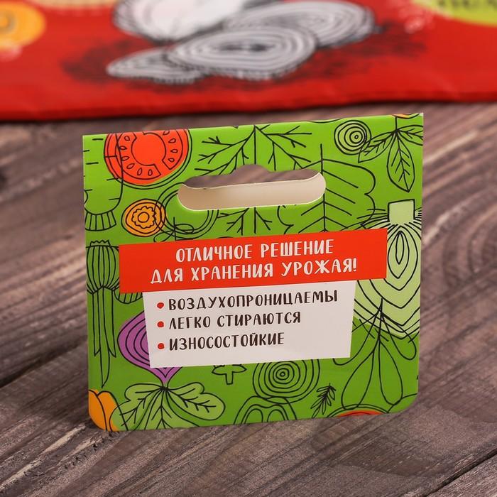 Сетка для хранения овощей «Лук», 30 × 40 см