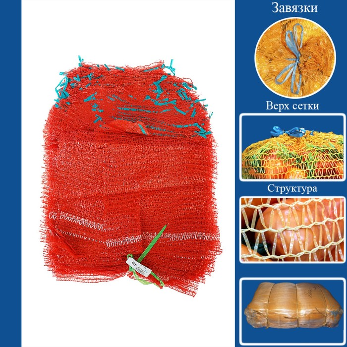 Сетка овощная с ручками, красная, 25 х 39 см, 5 кг
