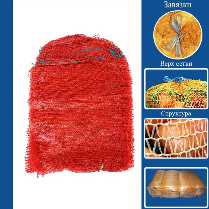 Сетка овощная, красная, 35 х 60 см, 15 кг