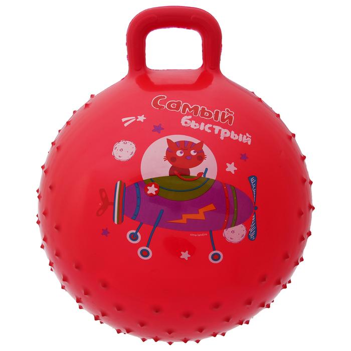 """Мяч прыгун с ручкой массажный """"Самый Быстрый"""", d=45 см, 350 г, МИКС"""