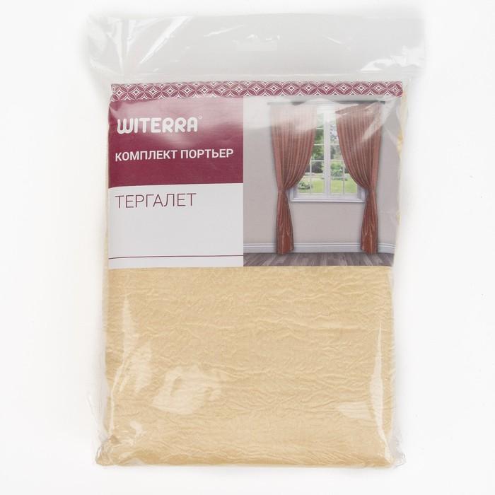 Комплект штор портьерных Тергалет 140х260 см 2 шт, серый, пэ 100%