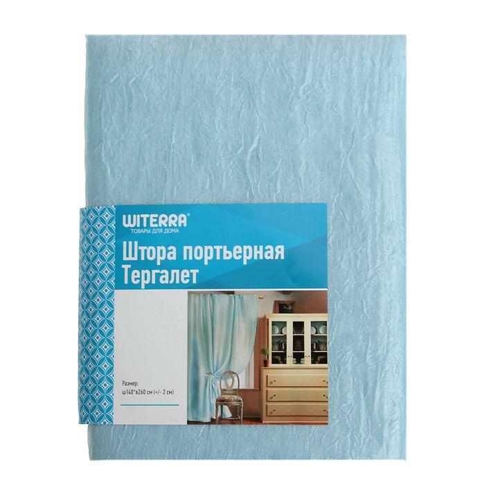 Штора портьерная Тергалет 140х260 см, голубой, пэ 100%