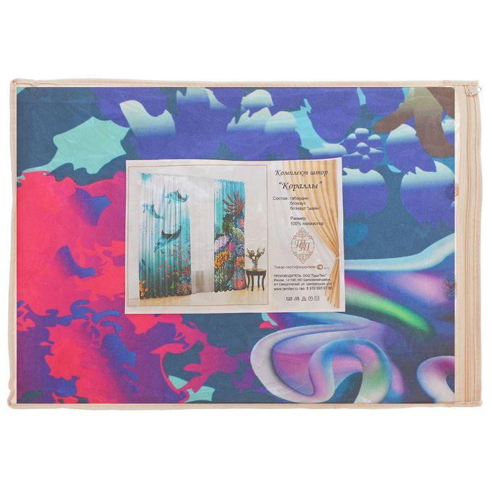 Комплект штор Кораллы 150х270 +/- 3см 2шт, габардин, п/э