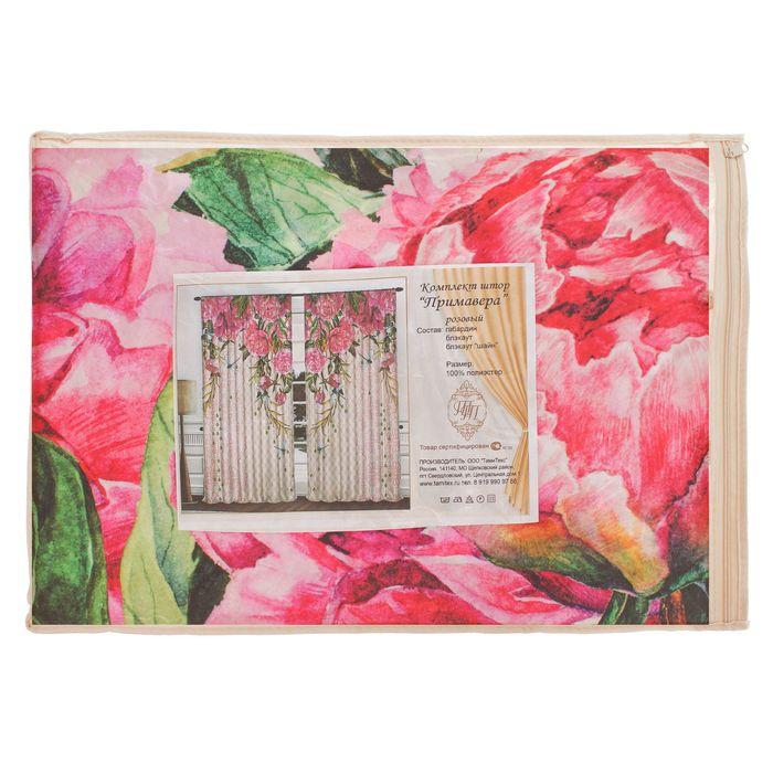 Комплект штор Примавера розовый 150х270 +/- 3см 2шт, габардин, п/э