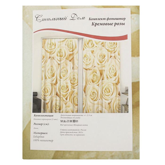 """Комплект штор """"Кремовые розы"""", 145 х 260 см, 2 шт, габардин, п/э"""