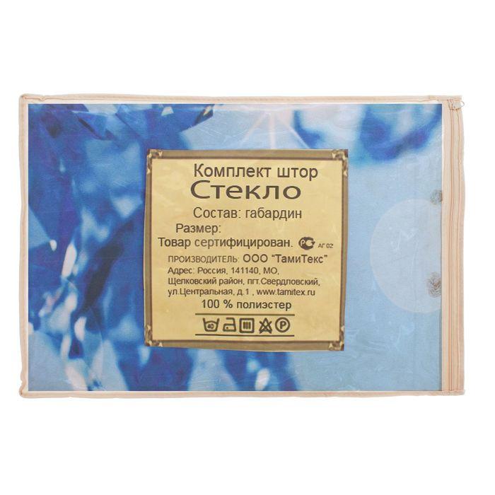 Комплект штор Стекло 150х270 +/- 3см 2шт, габардин, п/э