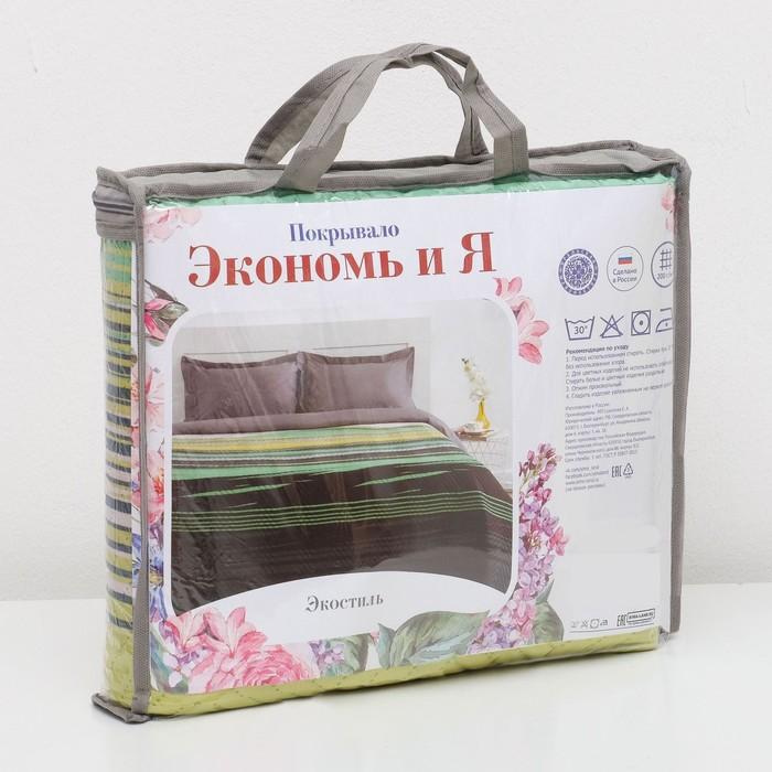 Покрывало Экономь и Я Ультрастеп «Эко-стиль» 180×210 ± 5 см, микрофайбер, 215 г/м², 100% п/э