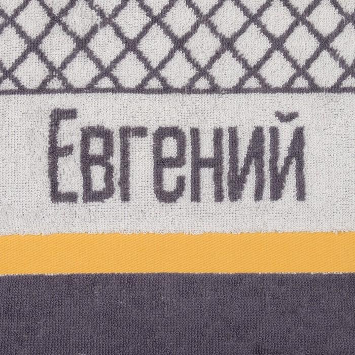 """Полотенце именное махровое """"Евгений"""" 30х70 см 100% хлопок, 420гр/м2"""