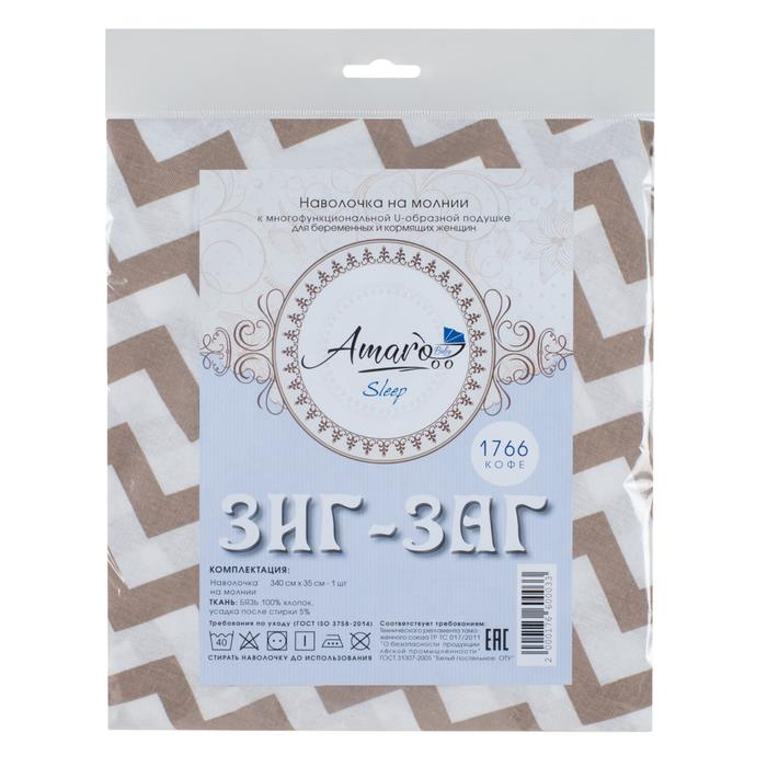Наволчка к U-образной подушки для беременных, размер 34×170 см, зигзаг кофе