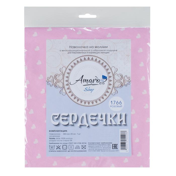Наволчка к U-образной подушки для беременных, размер 34×170 см, сердечки розовые