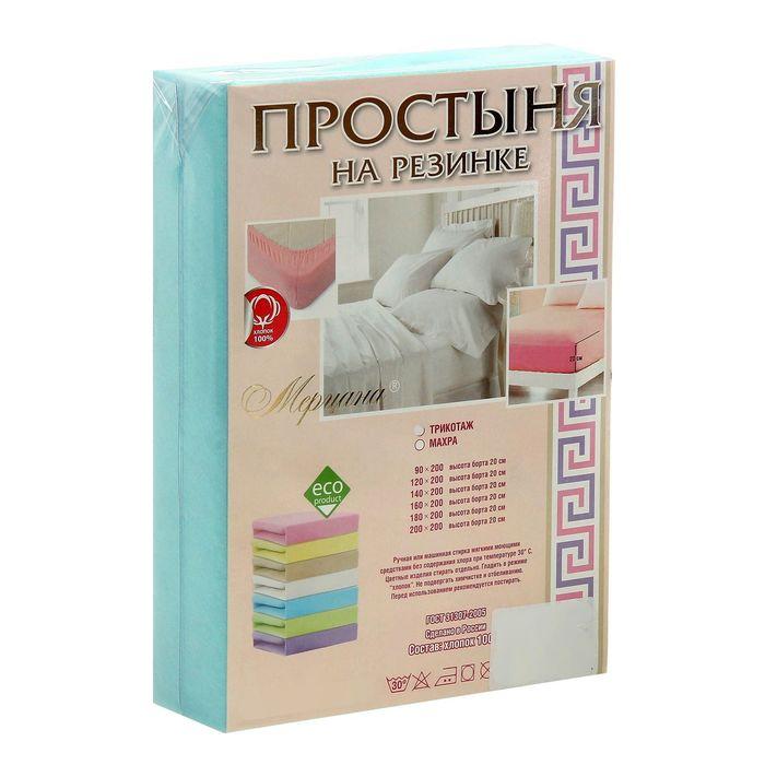 Простыня трикотажная на резинке, 80х200х20, цвет бирюзовый, 125 гр/м2