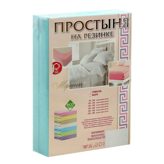 Простыня трикотажная на резинке, 90х200х20, цвет бирюзовый, 125 гр/м2