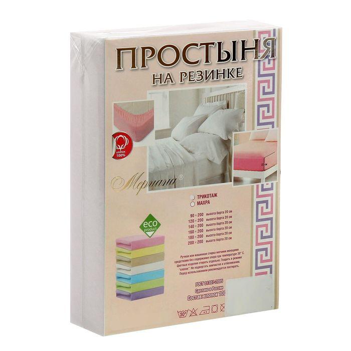 Простыня трикотажная на резинке, 200х200х20, цвет белый, 125 гр/м2