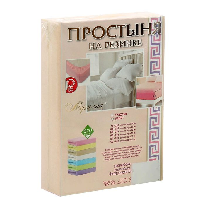 Простыня трикотажная на резинке, 200х200х20, цвет кремовый, 125 гр/м2