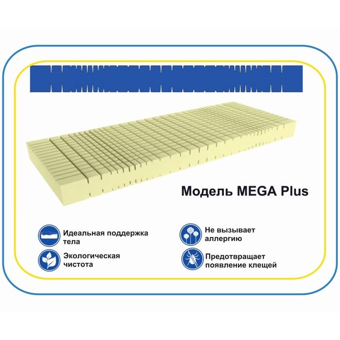 Матрас Mega Plus, размер 140х200 см, высота 20 см