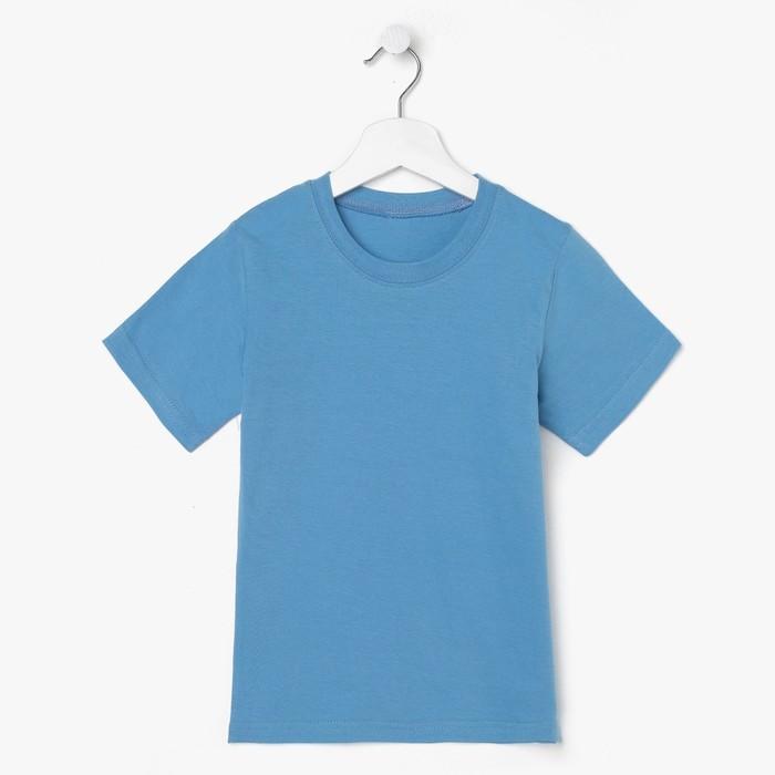 Футболка детская, цвет голубой, рост 128 см