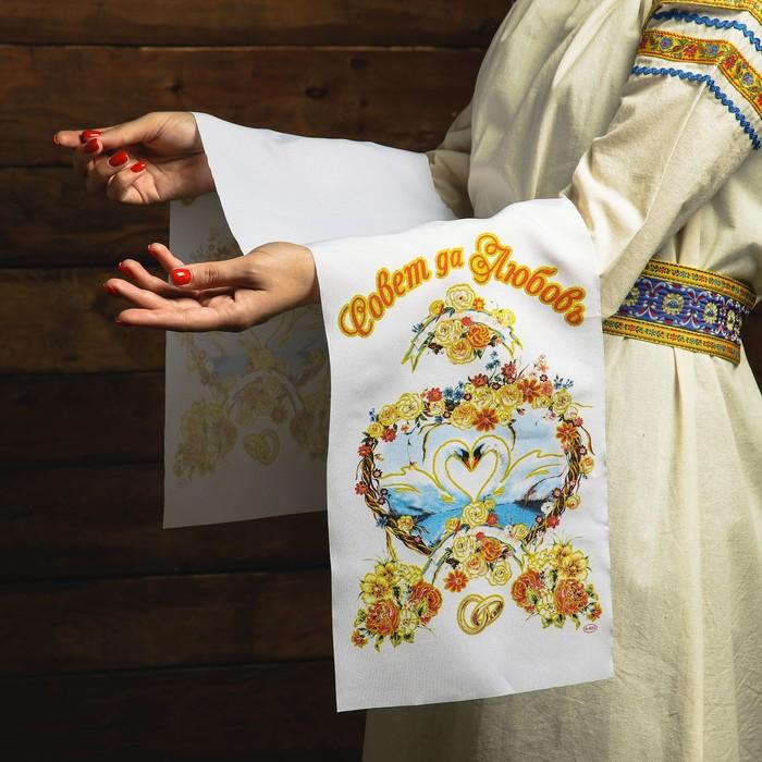 Рушник венчальный «Совет да любовь! Лебеди», 120х24 см