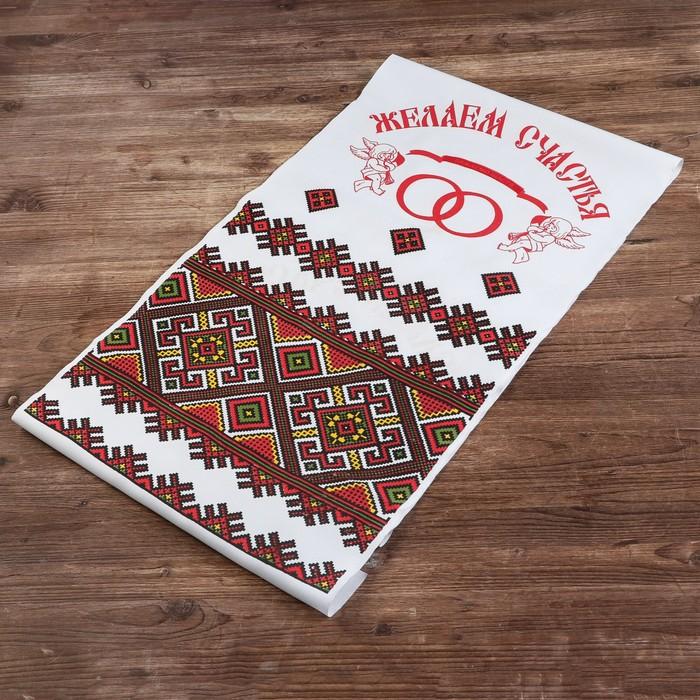 """Рушник """"Желаем счастья"""", 170 х 35 см"""