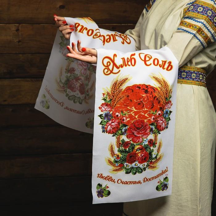 Рушник «Хлеб-соль. Любви, Счастья, Достатка!», 150х36 см