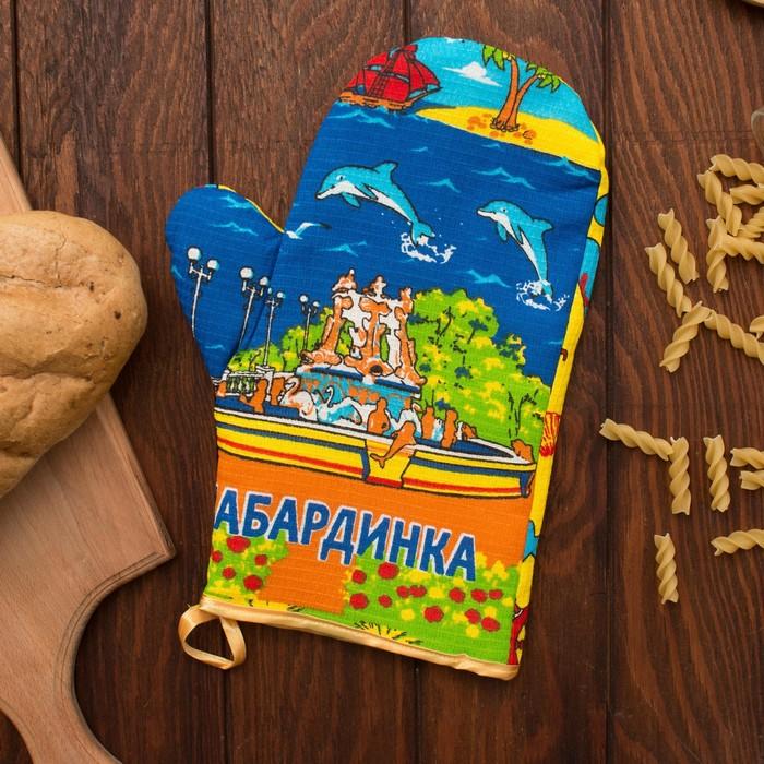 "Рукавица  вафельная ""Крымский пейзаж"" 25х28 см, хлпок 100%"