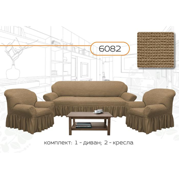 Чехол для мягкой мебели 3-х предметный 6082, трикотаж, 100% п/э, упаковка микс