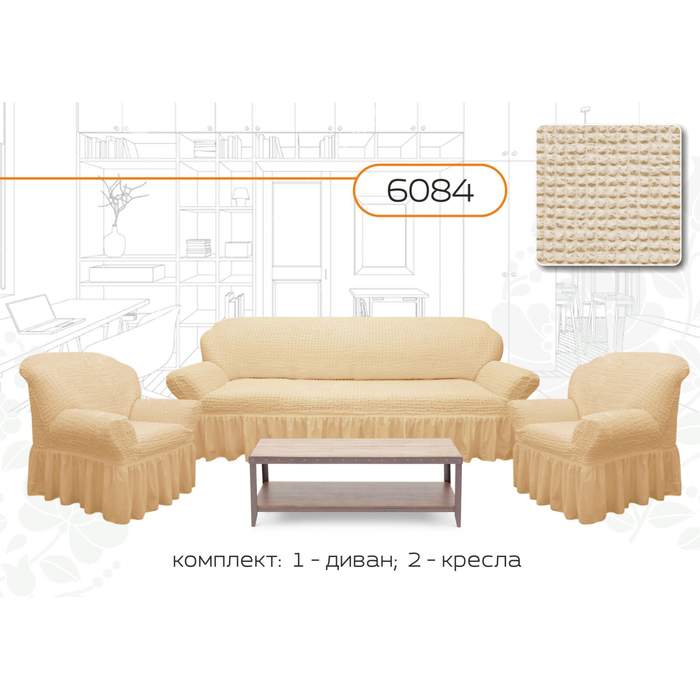Чехол для мягкой мебели 3-х предметный 6084, трикотаж, 100% п/э, упаковка микс