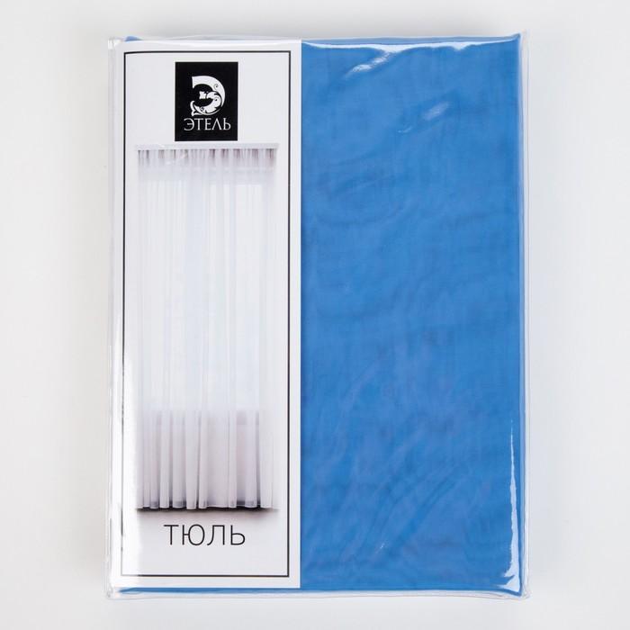 Тюль «Этель» 135×150 см, цвет небесно-голубой, вуаль, 100% п/э