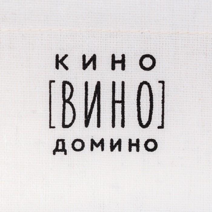 """Кармашек текстильный """"Вино"""" 2 отделения, 20х40 см"""