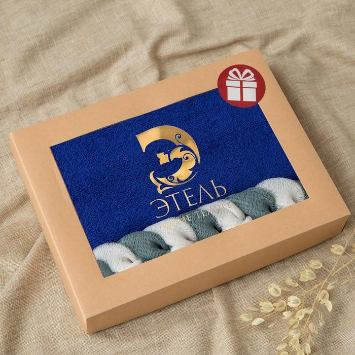 Полотенце подарочное Этель 50*90 см синий, 100% хлопок, 340 г/м2+подарок(мочалка)