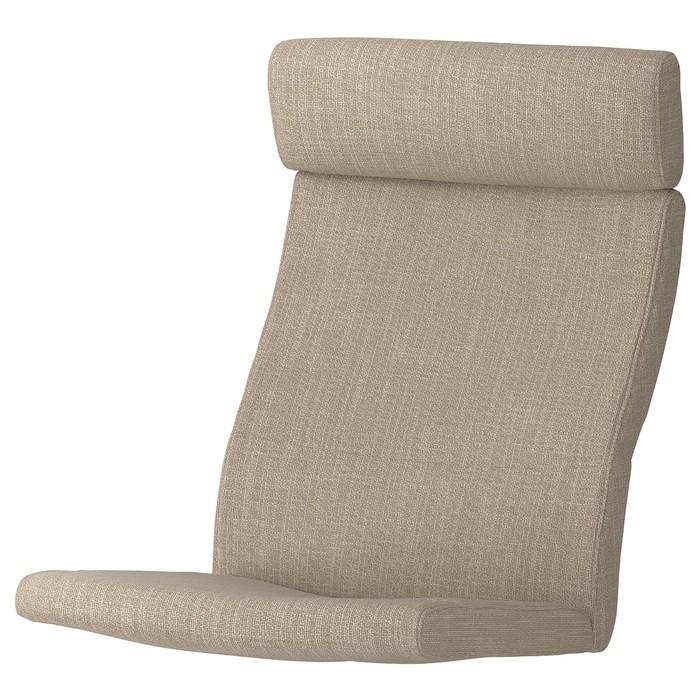 Подушка-сиденье на кресло ПОЭНГ, хилларед бежевый