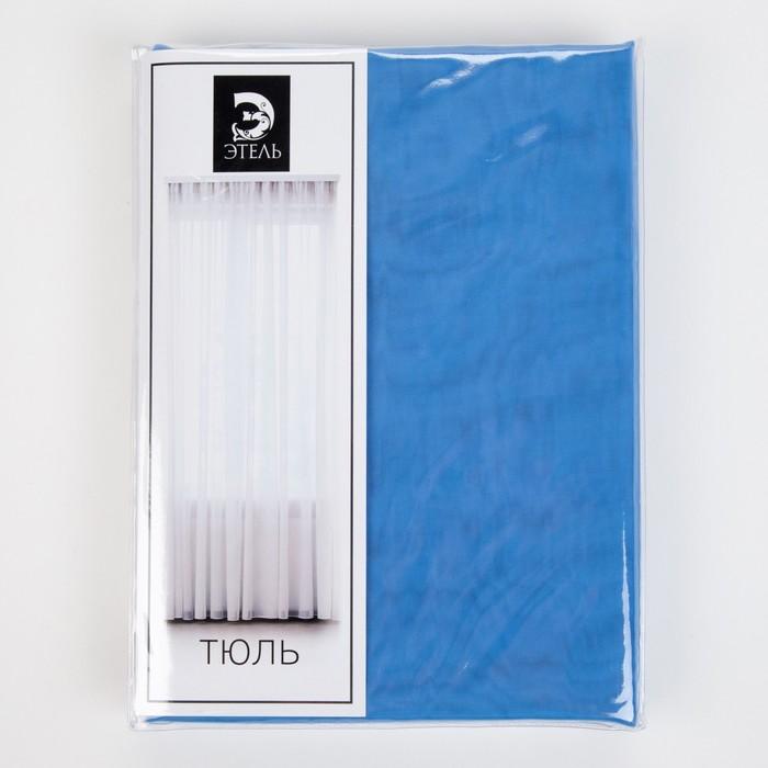 Тюль «Этель» 140×300 см, цвет небесно-голубой, вуаль, 100% п/э