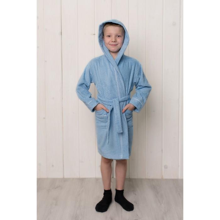 Халат для мальчика с капюшоном, рост 128 см, голубой, махра
