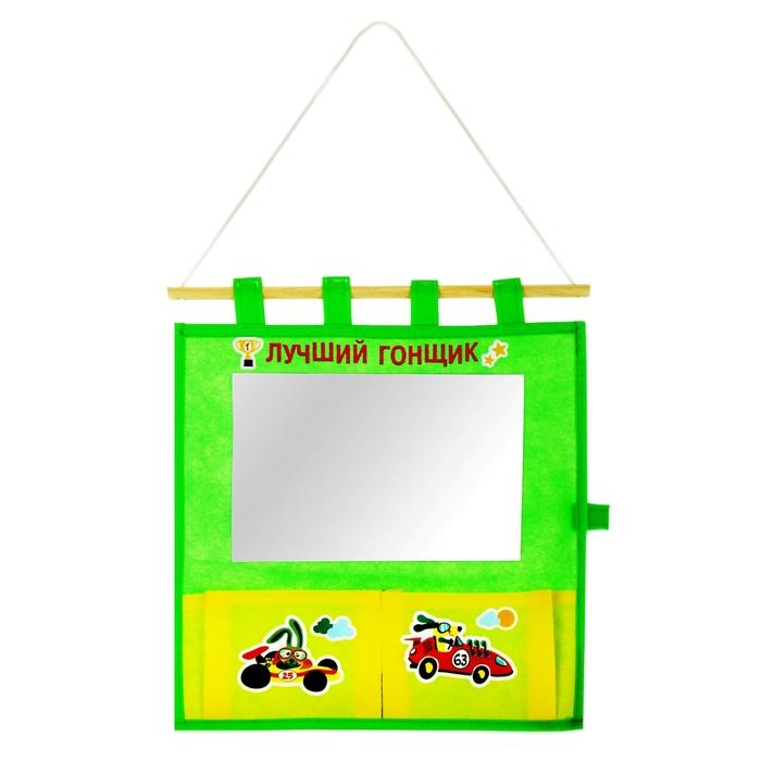 """Кармашек на стену с зеркалом """"Лучший гонщик"""", 2 отделения"""