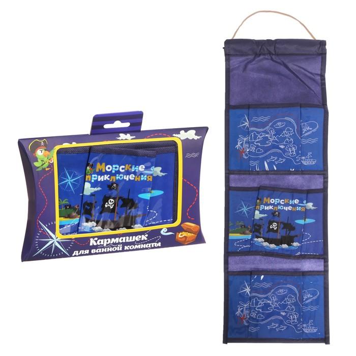 """Кармашки подвесные пластиковые в подарочной упаковке """"Морские приключения"""", 3 отделения"""
