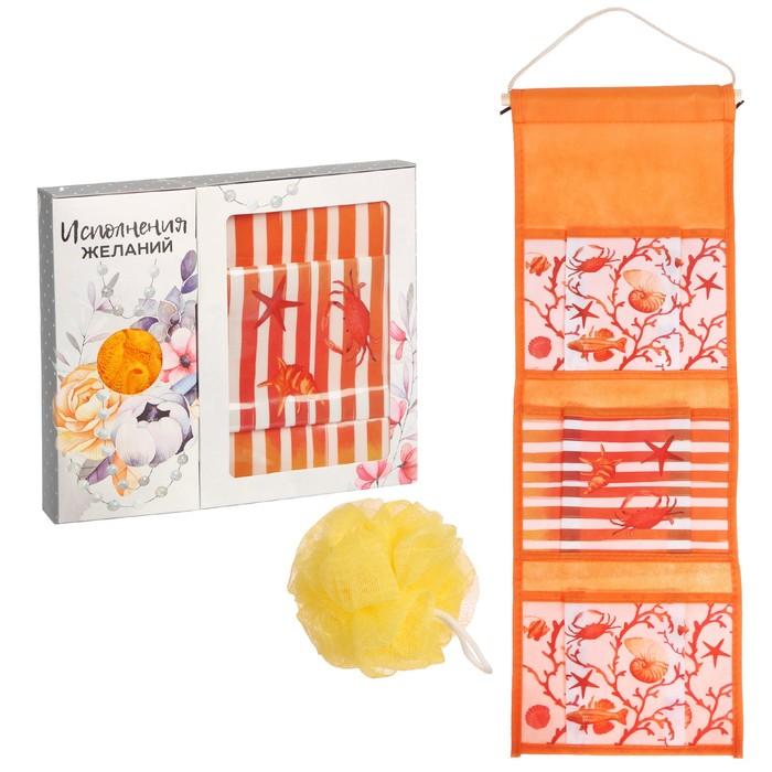 """Подарочный набор """"Исполнения желаний"""": кармашек подвесной пластиковый на 3 отделения и мочалка"""